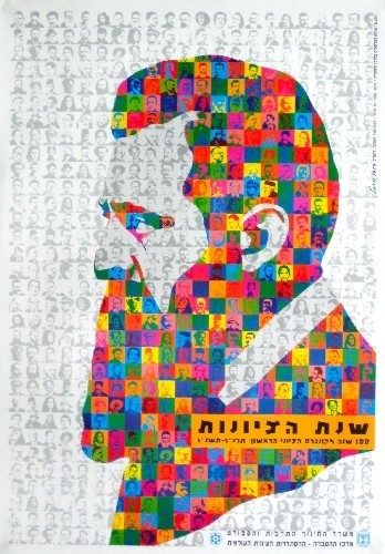 100 Years To The First Zionist Congress